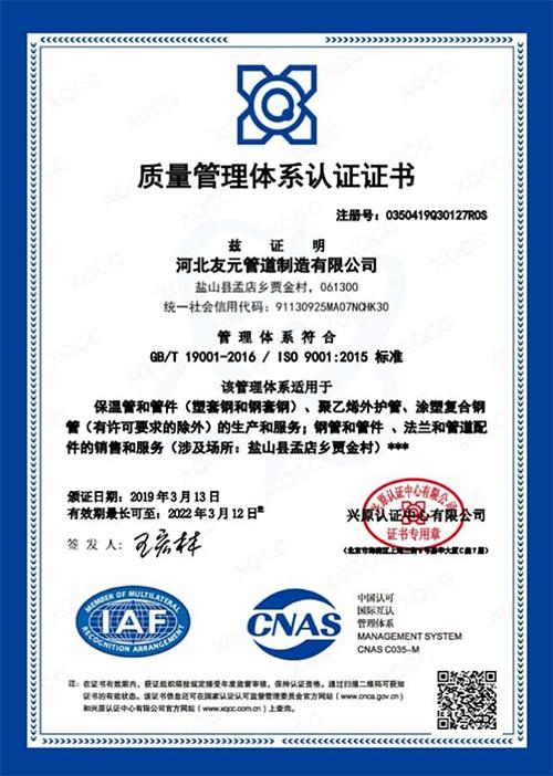 友元管道:质量管理体系认证证书