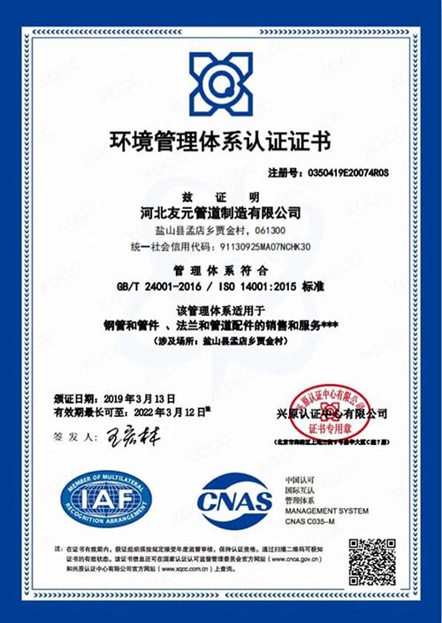 友元管道:环境管理体系认证证书