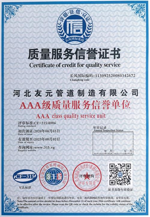 友元管道:AAA级质量服务信誉单位